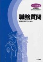 bookshokumushitsumon.jpg
