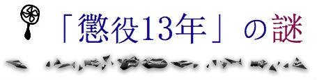 comi_choeki13nennonazo_copy.jpg