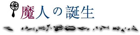 comi_majin.jpg