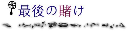 comi_saigonokake.jpg