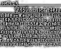 crimenote01n200.jpg