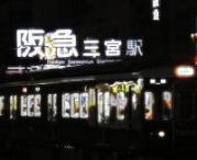 hanqsannomiya200px.jpg