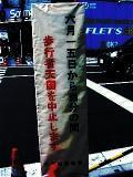 hokotenchushi_kanban.jpg
