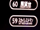 ikeb_60sunshin.jpg