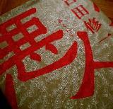 ikeb_akuninbook01.jpg