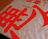 ikeb_akuninbook02.jpg