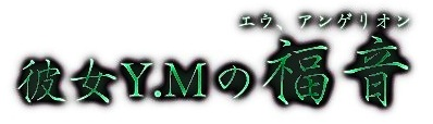 ikeb_title04.jpg
