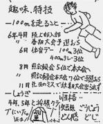 kato_moji.jpg