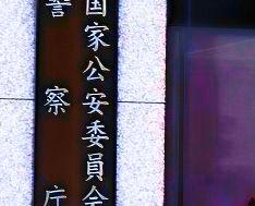 keisatsucho02x_copy.jpg