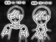 kosatsuyakusatsu.jpg