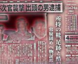 kouseishosatsuzin_b.jpg
