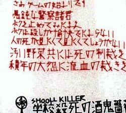 letterlfromsakakibara1st02x250x.jpg