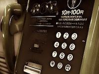 midoriphone200.jpg