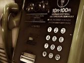 midoriphone.jpg