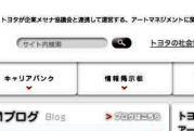 net_tam_toyota_20100720164655.jpg