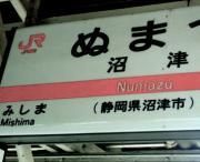 numazu_home.jpg