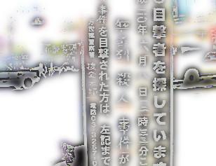 police_kanban_b.jpg
