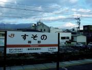 susono_home.jpg