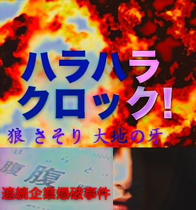 title_harahara002_400.jpg