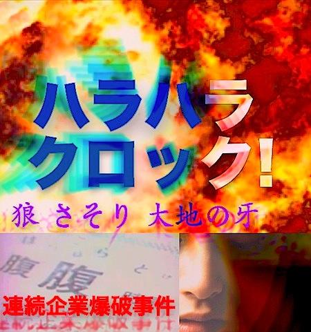 title_haraharaclock0010450.jpg