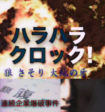 title_haraharaclock0030400_20111220214129.jpg
