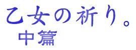 tkr_logochuhen0x.jpg