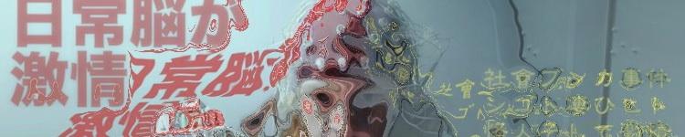日常脳が激情:LQD