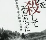 toyokawasatsuzin.jpg