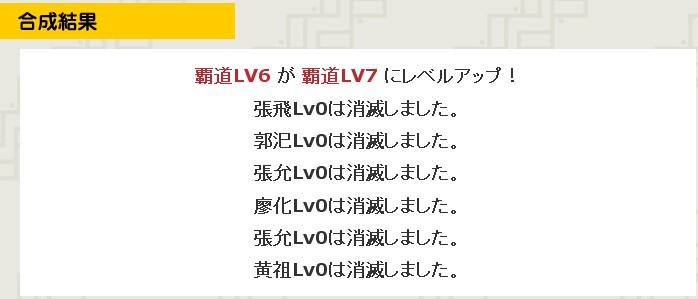 Lvアップ