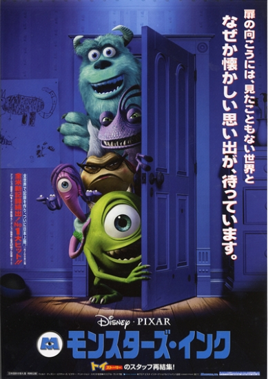 monstersinc01.jpg