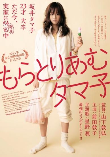 news_large_TAMAKO_poster.jpg