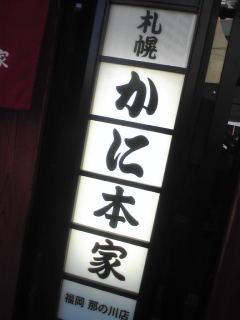kaniImage969.jpg