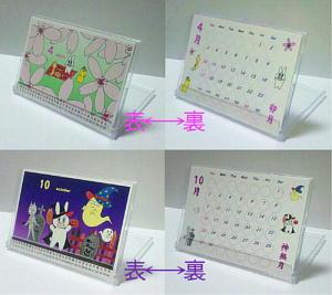 calendar2s.jpg