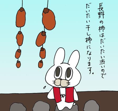 うさぎと干し柿