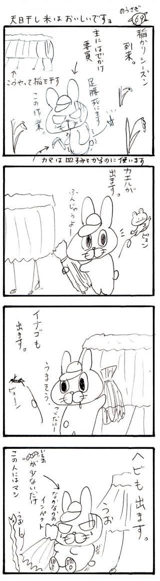 nousagi69