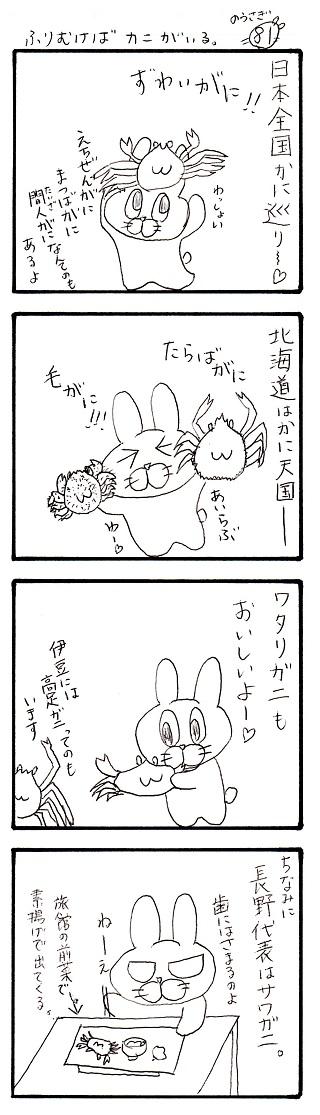 nousagi81