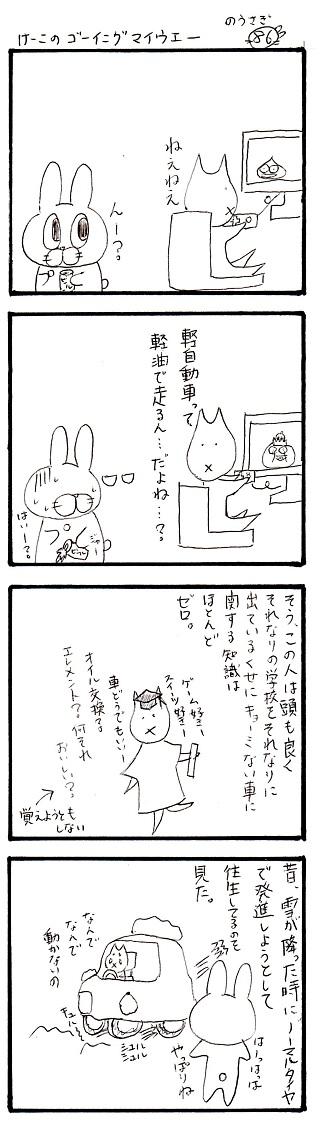 Nousagi86