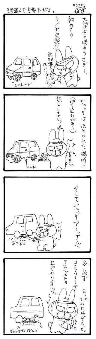 nousagi88