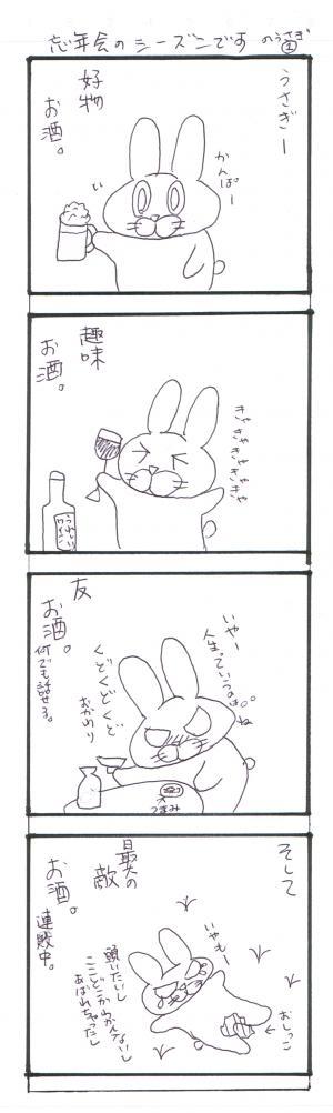 野うさぎ漫画1