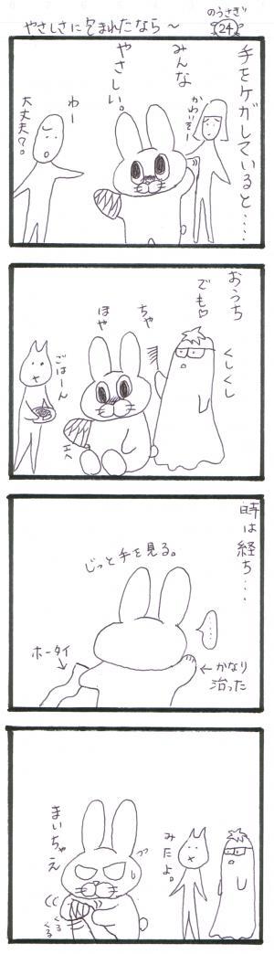 usagi24.jpg