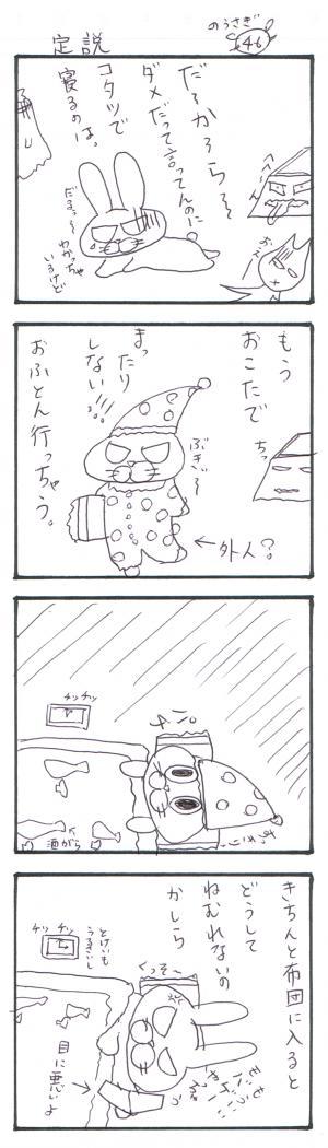 usagi46.jpg