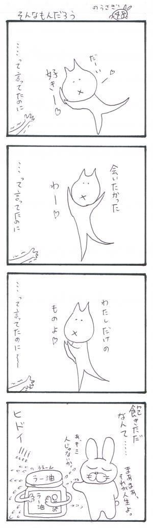 usagi48.jpg