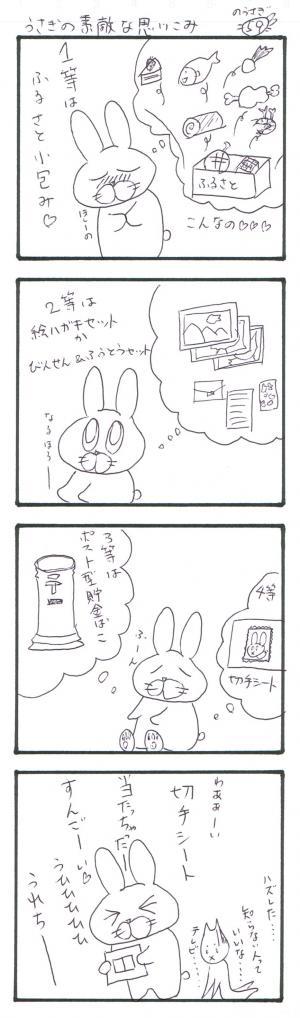 usagi59.jpg