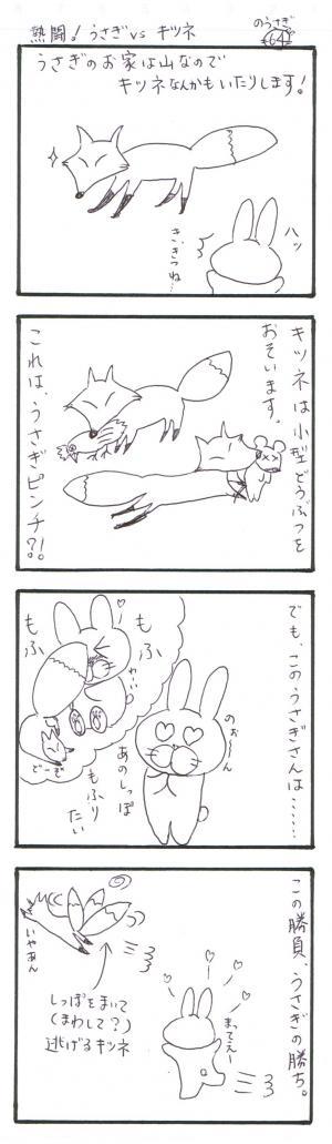 usagi64.jpg