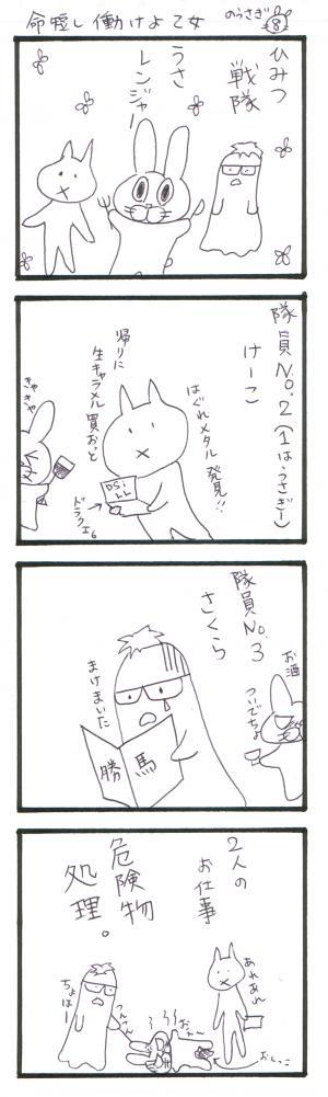 usagi8.jpg