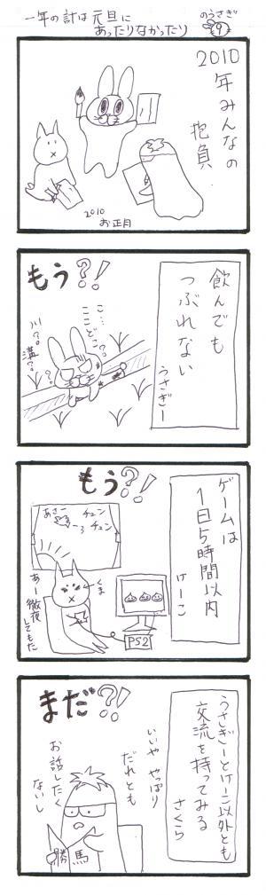 usagi9.jpg