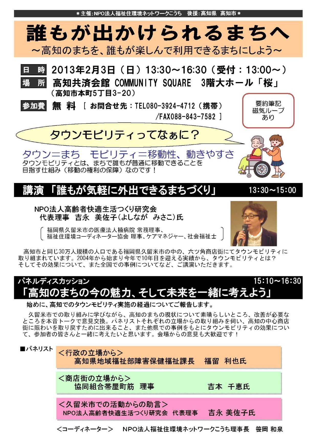 タウンモビリティちらし2013 (最新)-2-1