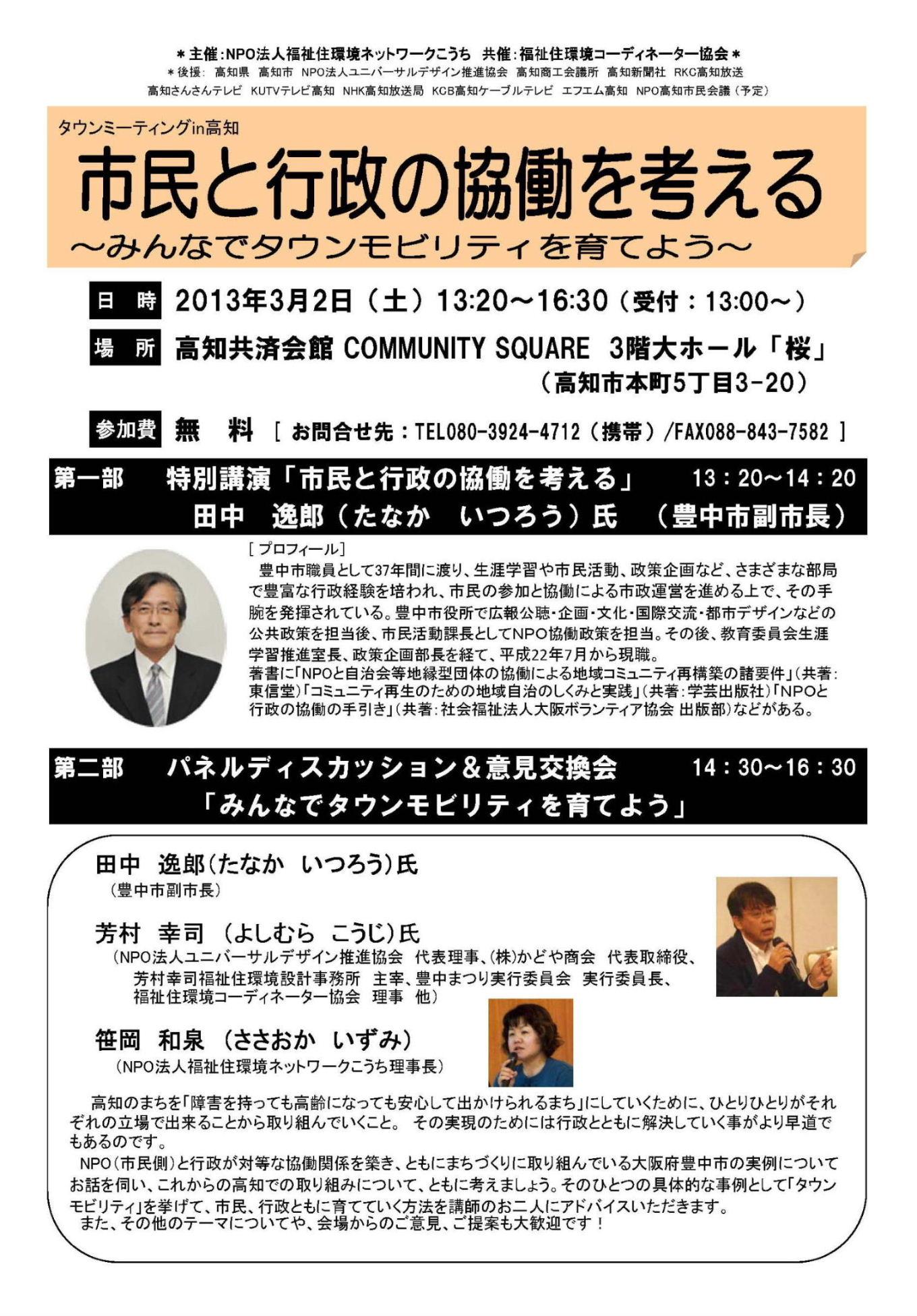 2013TM ちらしページ_1
