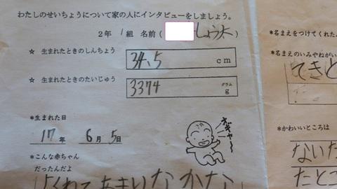 P1020878 - コピー