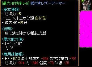異次元6-2